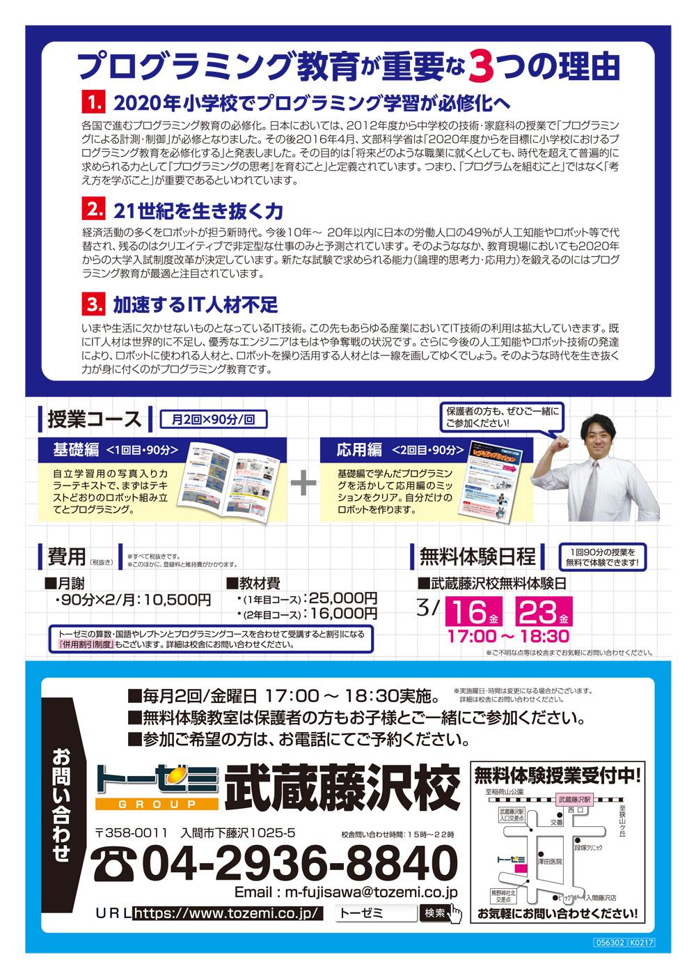 新聞折込チラシ(ロボットプログラミング教室 開講!:武蔵藤沢校)