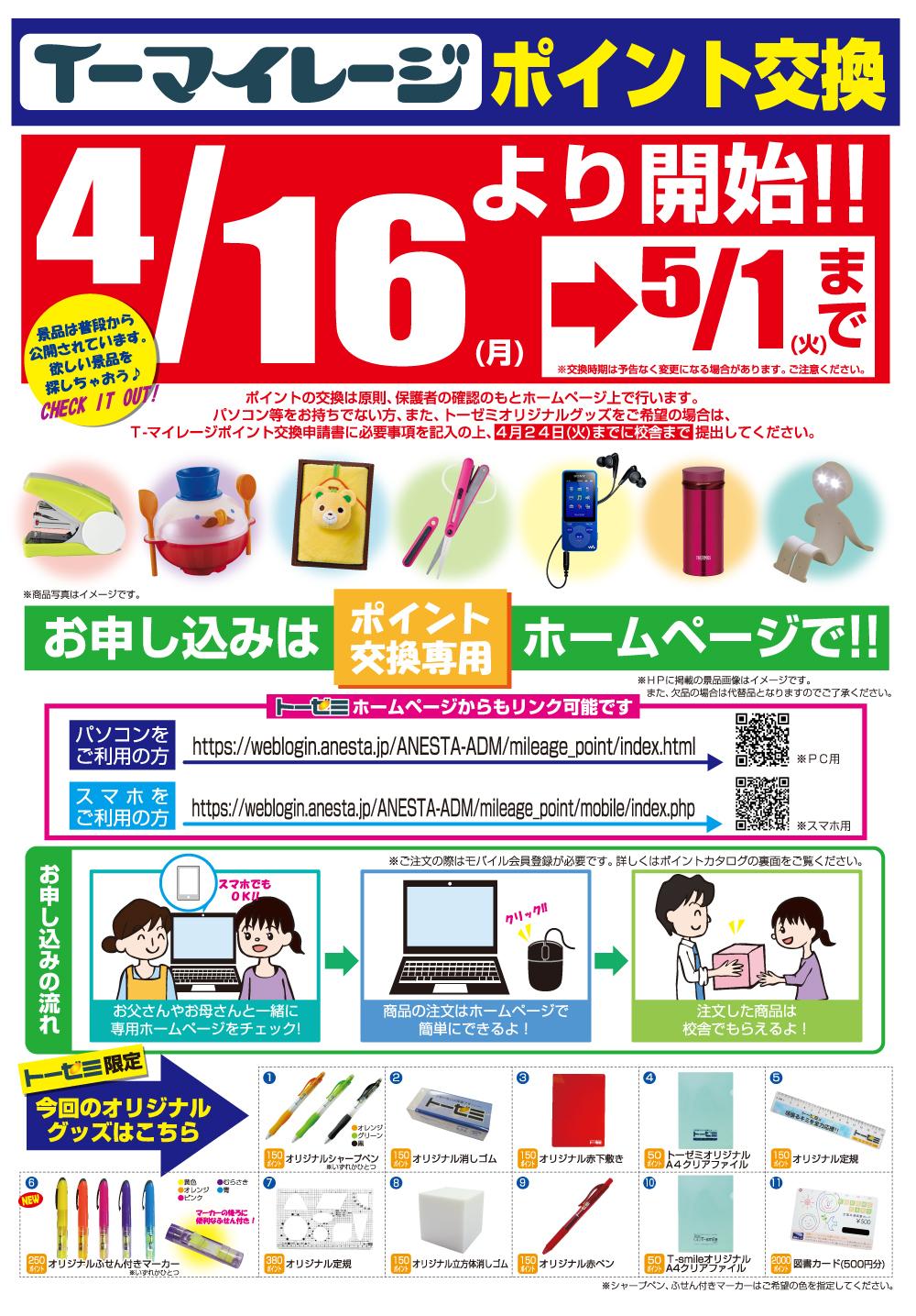 学習塾トーゼミグループのポイント T-マイレージ ポイント交換4/16より開始!