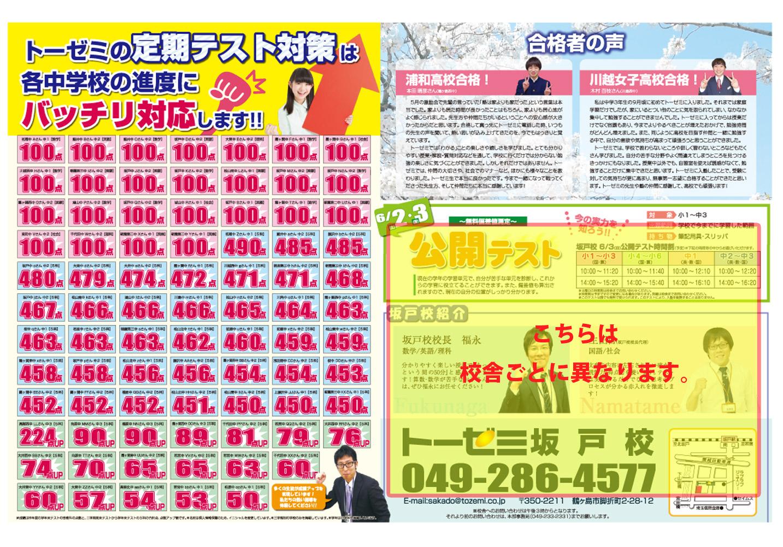 新聞折込チラシ(トーゼミグループの受験指導・テスト対策・公開テスト)