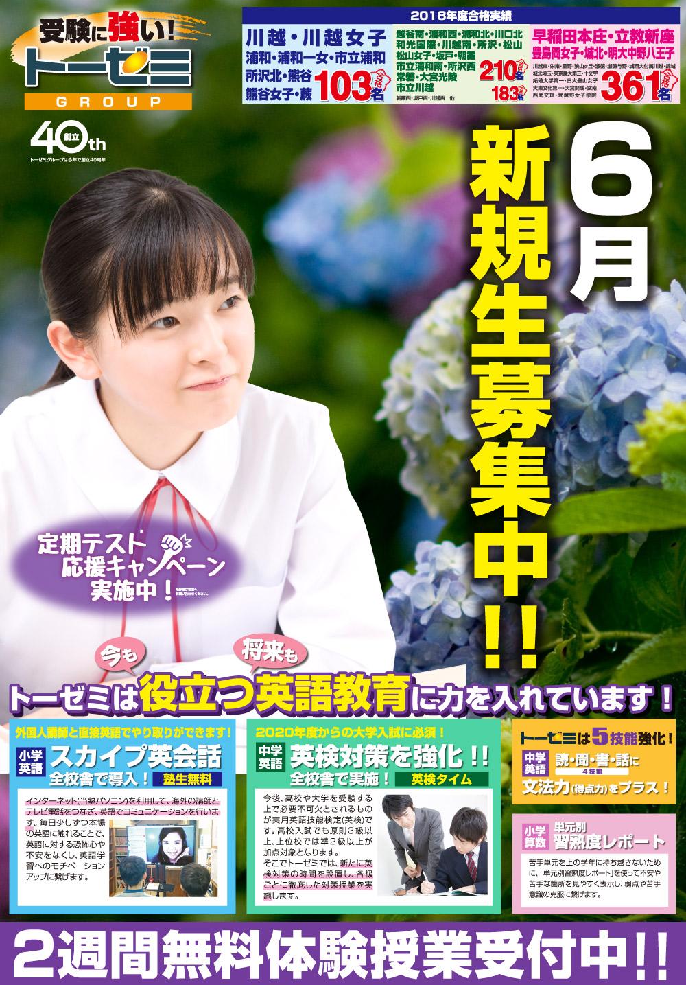 【受験に強い!トーゼミグループ】6月新規生募集中!