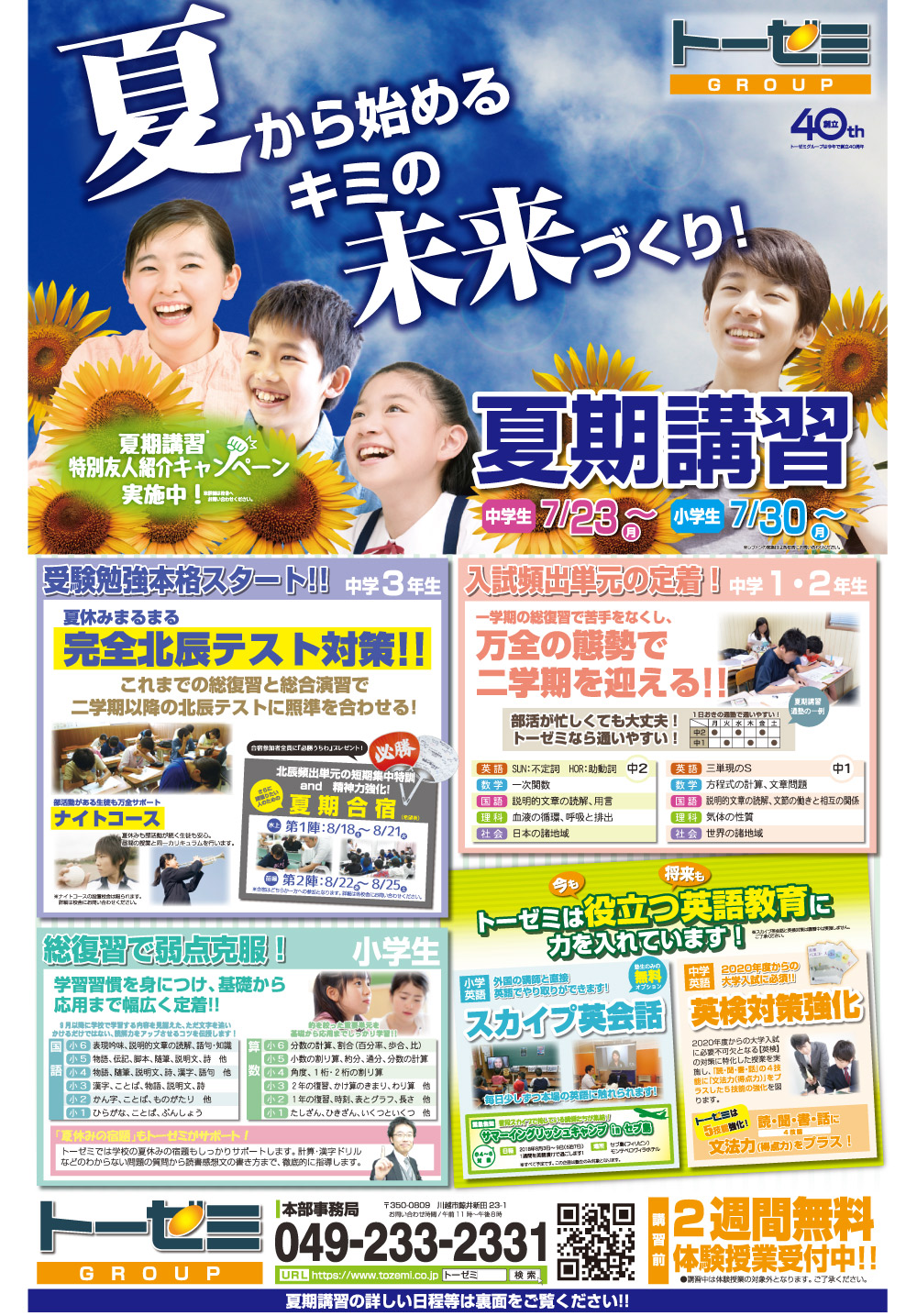 川越市の学習塾トーゼミ 松山中央校の夏期講習