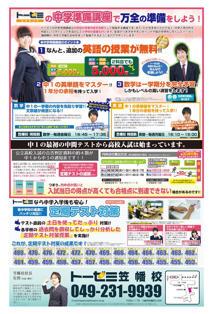 02t_180918_chugaku_junbi