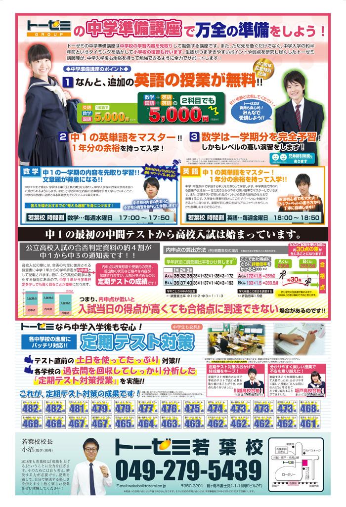 04w_180918_chugaku_junbi