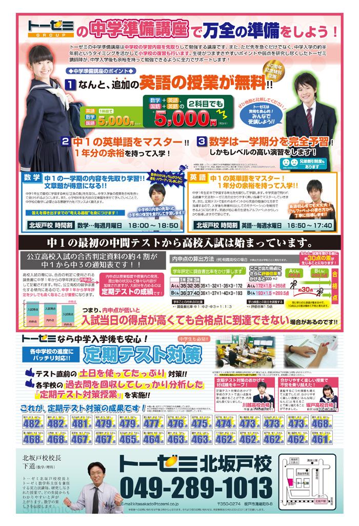 05s_180918_chugaku_junbi