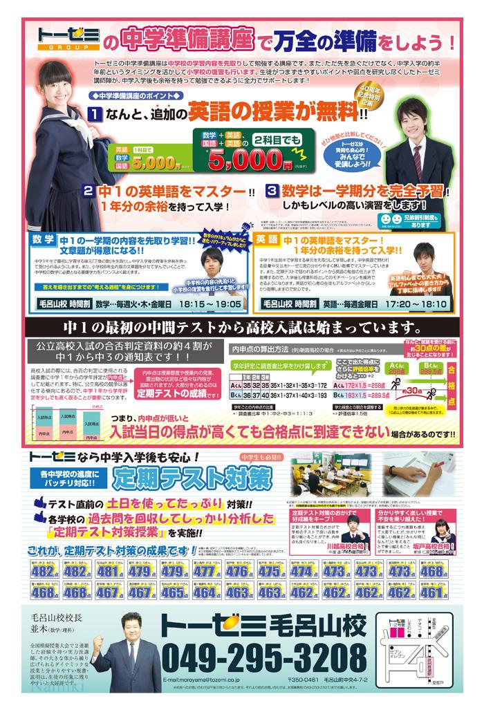 06n_180918_chugaku_junbi