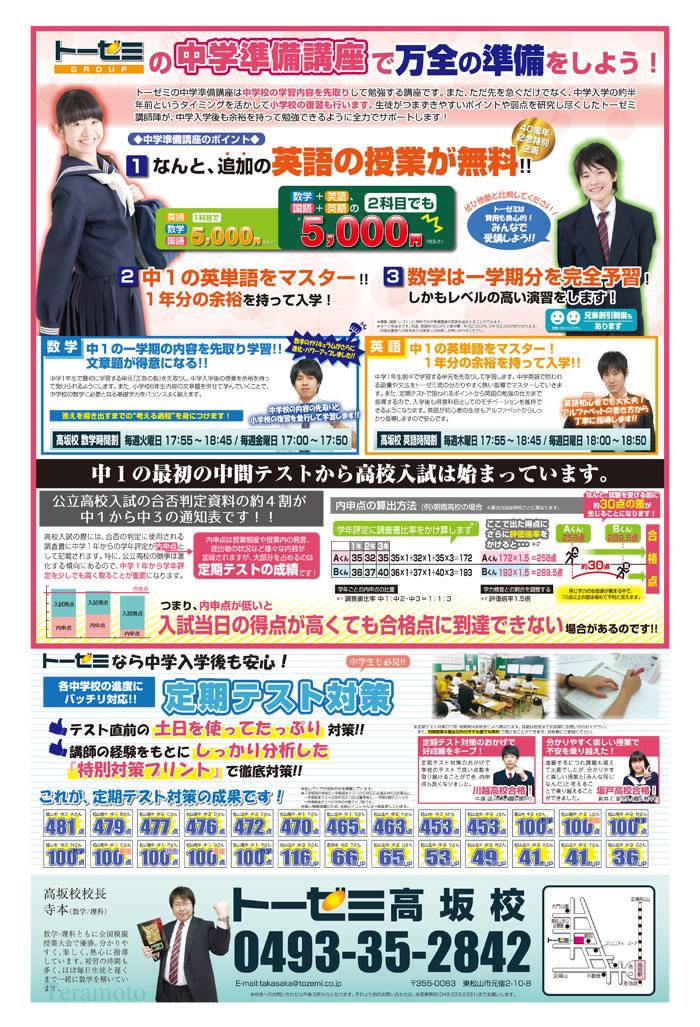 07a_180918_chugaku_junbi
