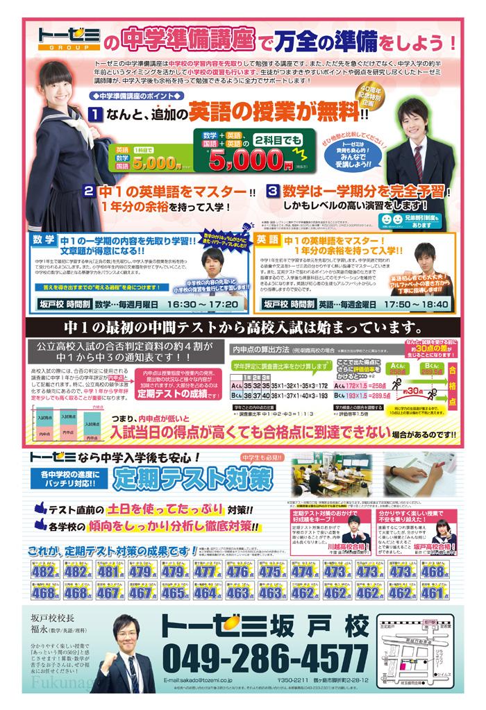 09d_180918_chugaku_junbi