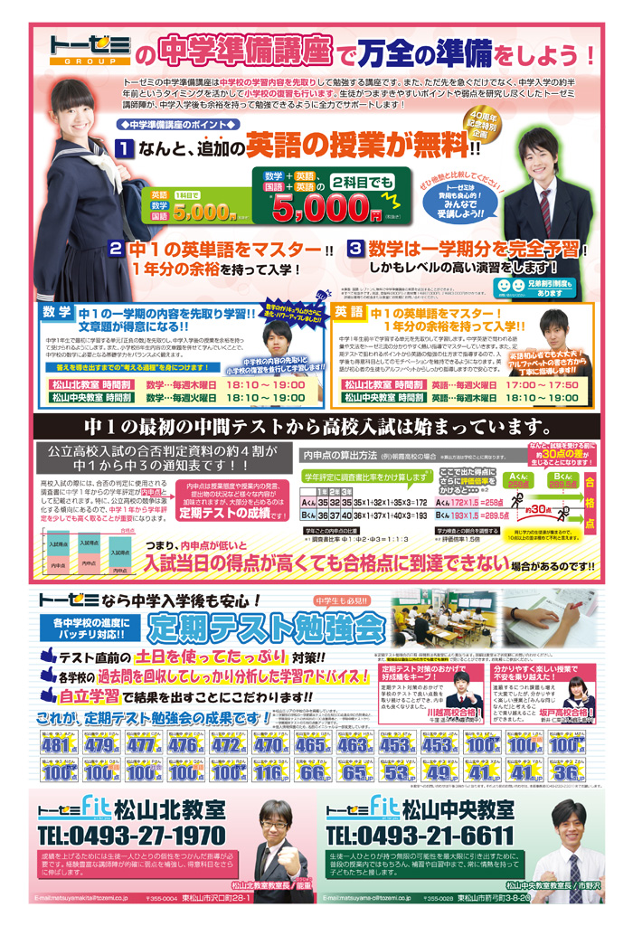 10h14c_180918_chugaku_junbi