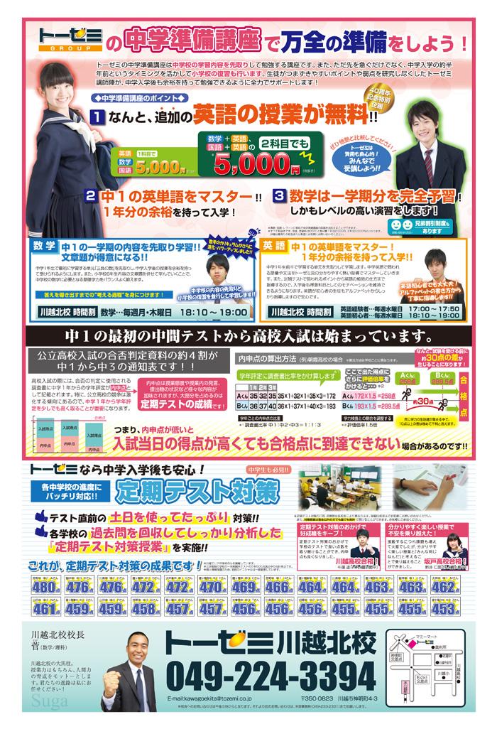 11e_180918_chugaku_junbi