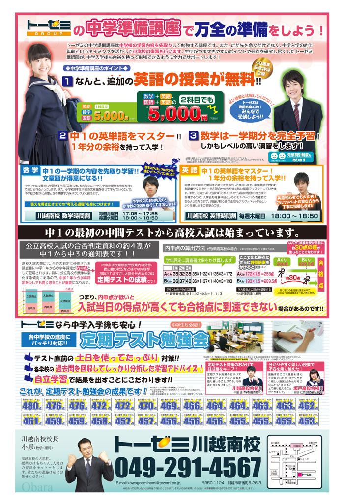 13g_180918_chugaku_junbi