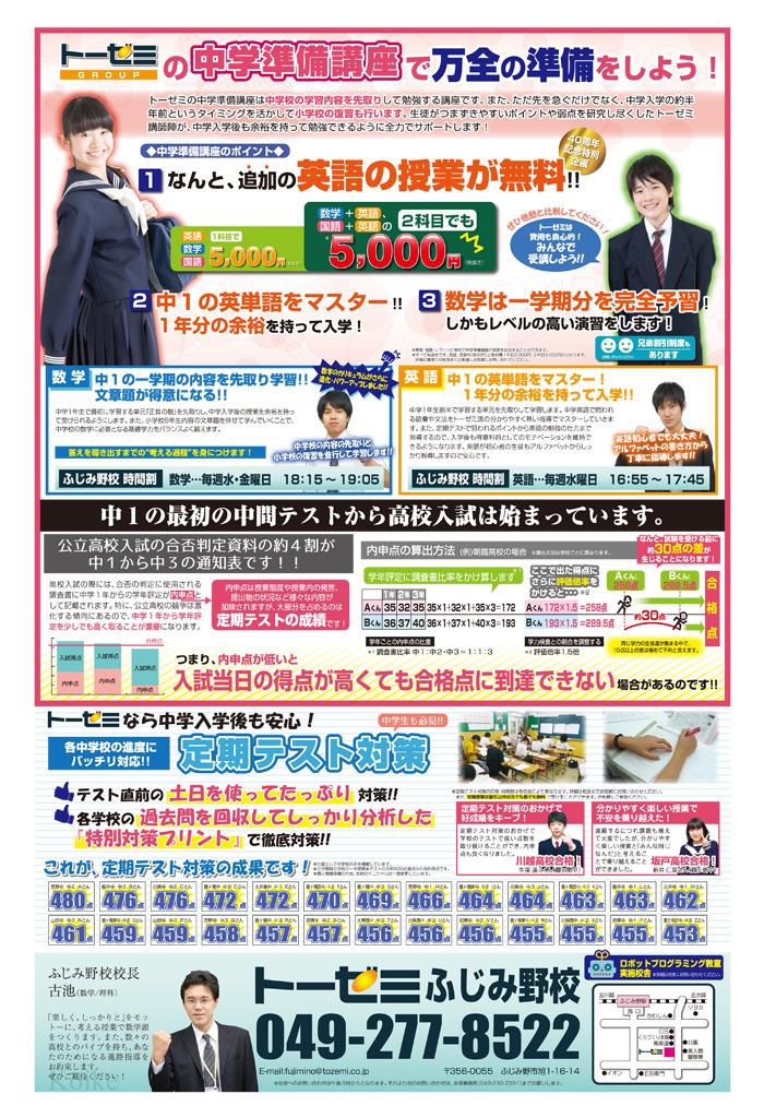 15f_180918_chugaku_junbi