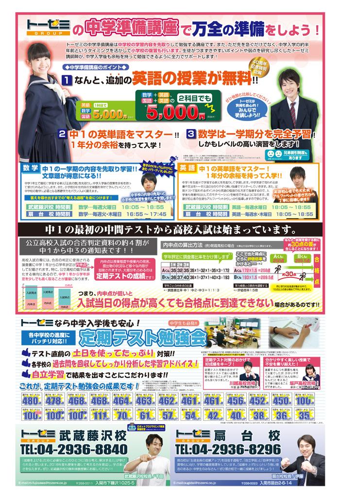 17j21o_180918_chugaku_junbi