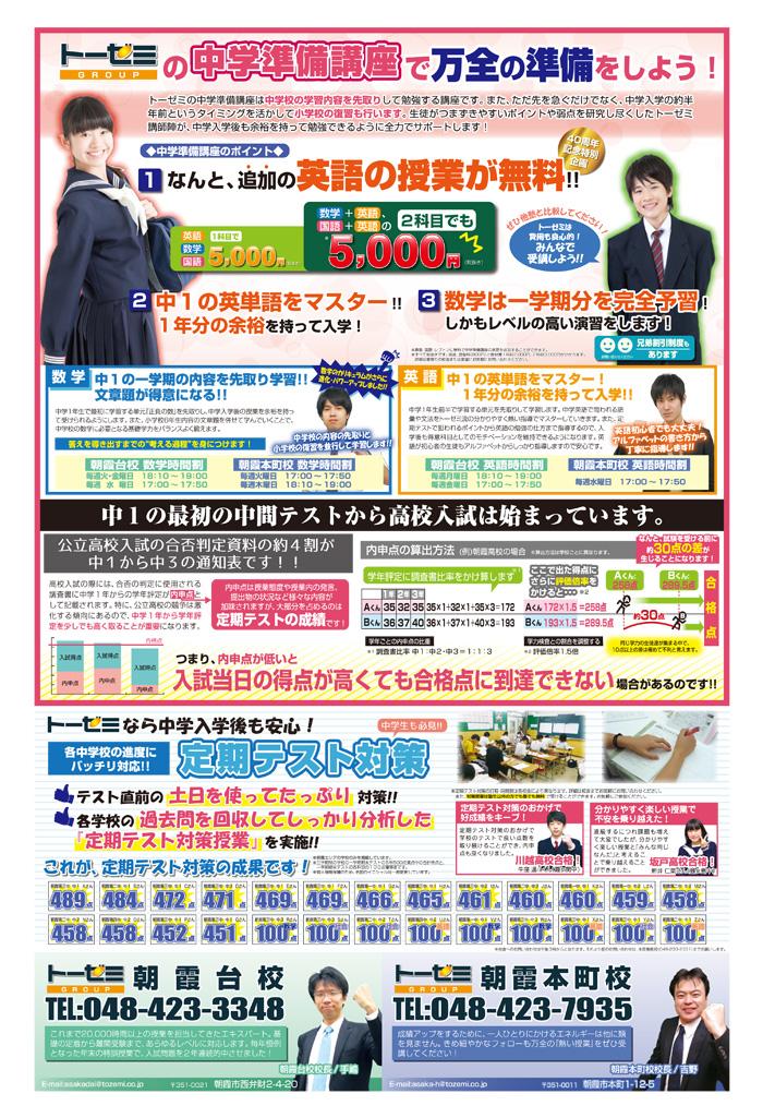 18b19y_180918_chugaku_junbi