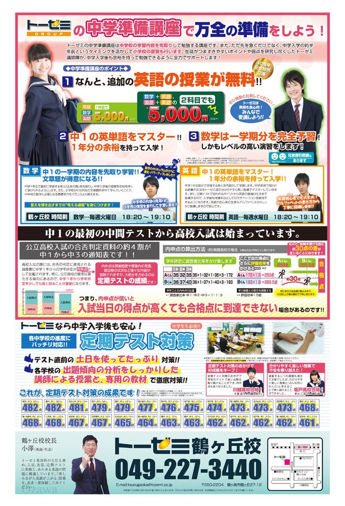 20k_180918_chugaku_junbi