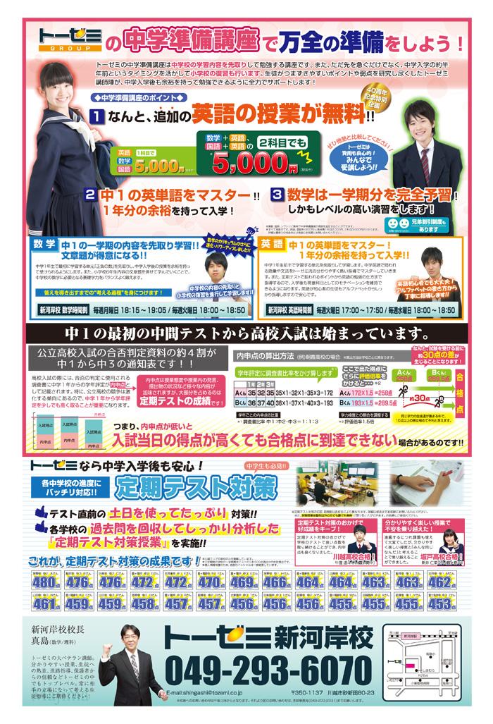 22l_180918_chugaku_junbi