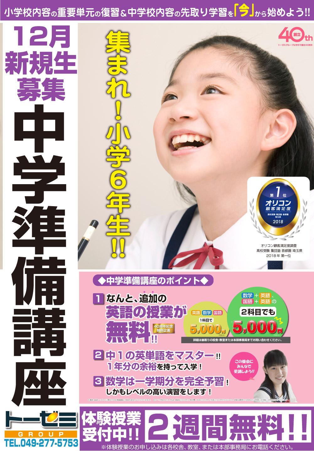 【トーゼミグループ】12月中学準備講座募集中!