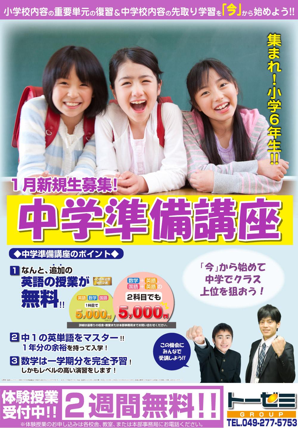 【トーゼミグループ】1月中学準備講座募集中!