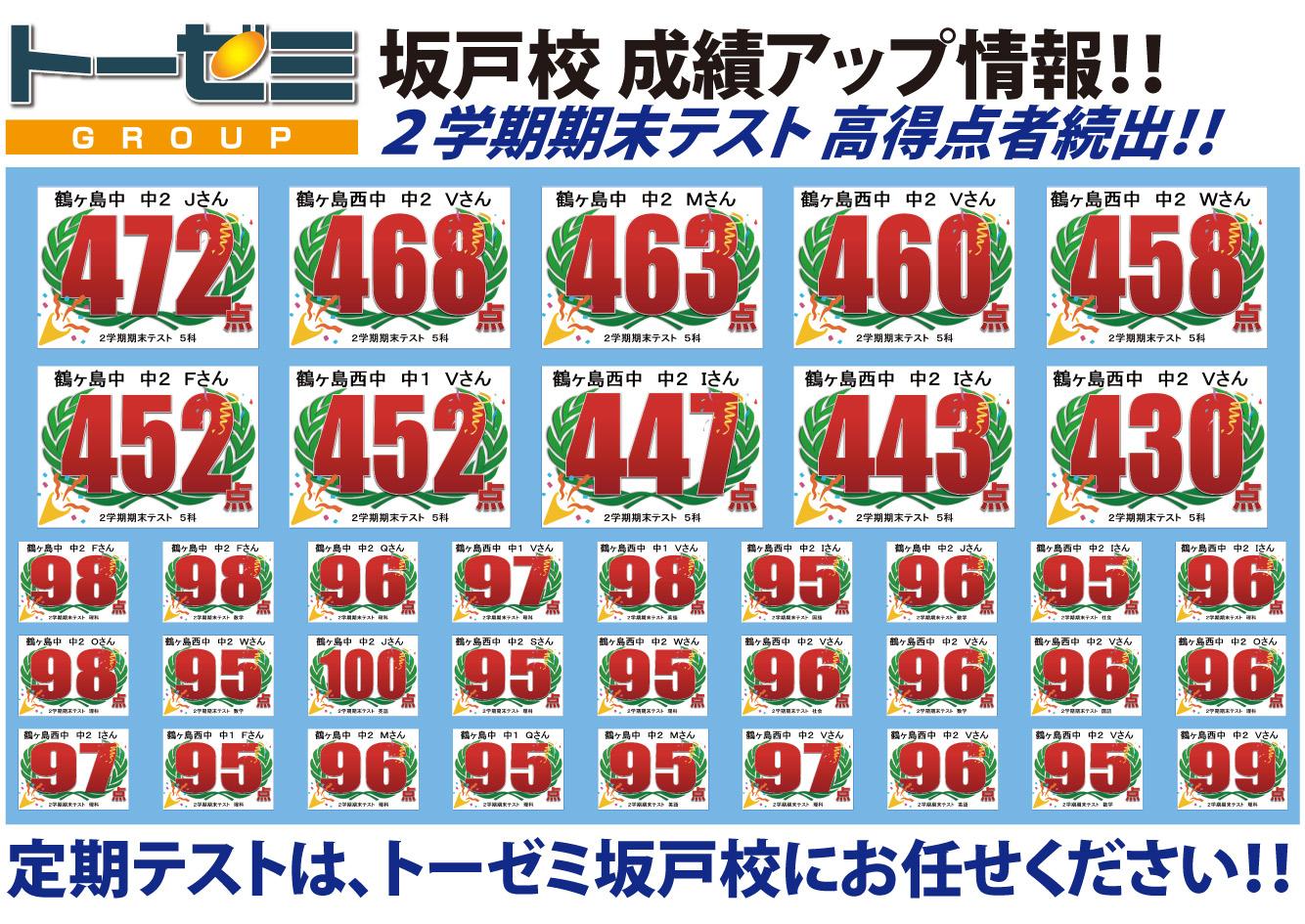 学習塾トーゼミ坂戸校 二学期期末テスト成績アップ情報!