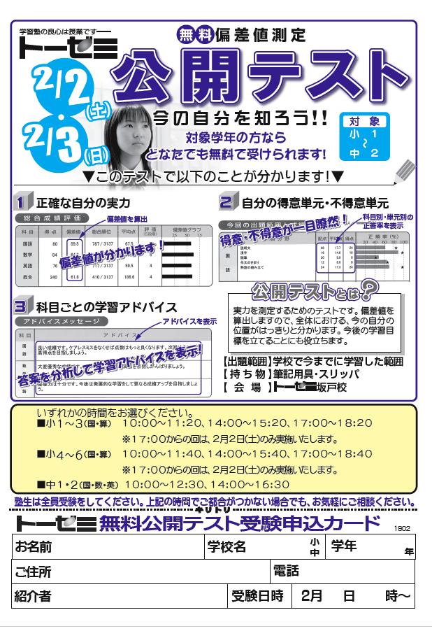 公開テスト(学習塾トーゼミ坂戸校)