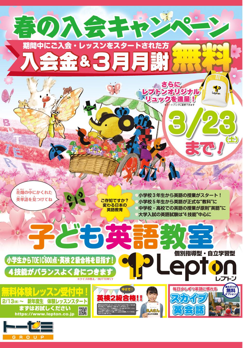 1901_lepton_spring