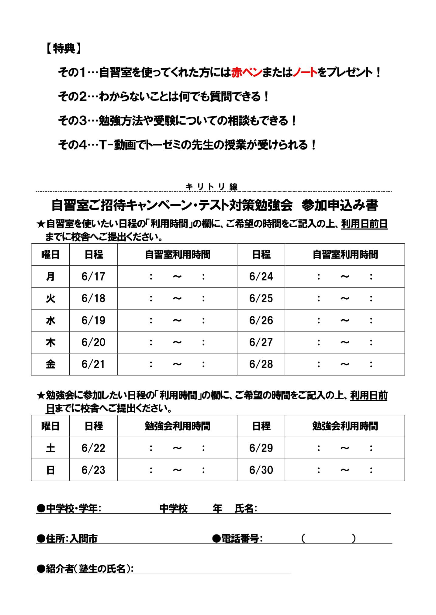1906%e5%ae%9a%e6%9c%9f%e3%83%86%e3%82%b9%e3%83%88%e5%8b%89%e5%bc%b7%e4%bc%9a%e6%a1%88%e5%86%85%e3%83%ac%e3%82%bf%e3%83%bc%e4%b8%80%e5%ad%a6%e6%9c%9f%e6%9c%9f%e6%9c%ab-%ef%bc%88%e4%b8%80%e8%88%ac