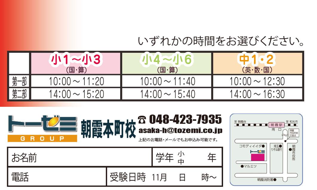 201911公開テスト 裏 W校