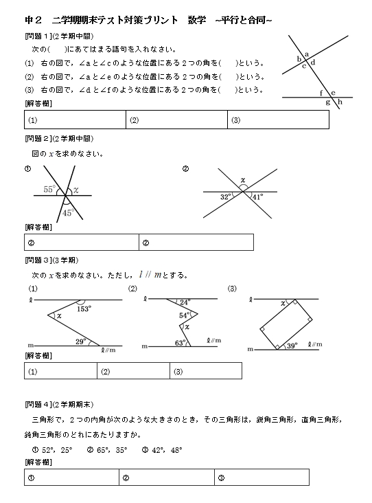 会 テスト 校長