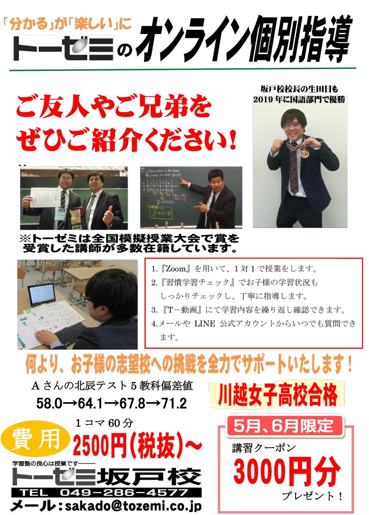 鶴ヶ島 個別 オンライン 塾