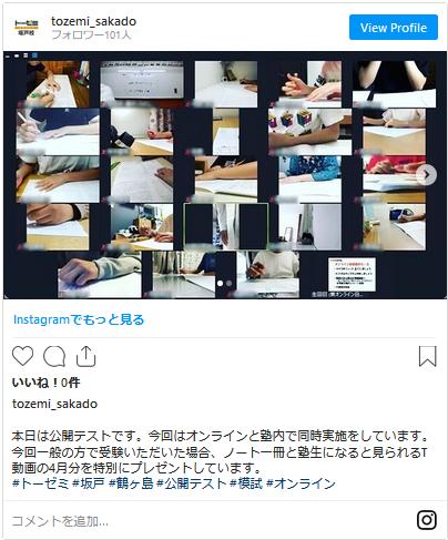 トーゼミ坂戸校Instagram
