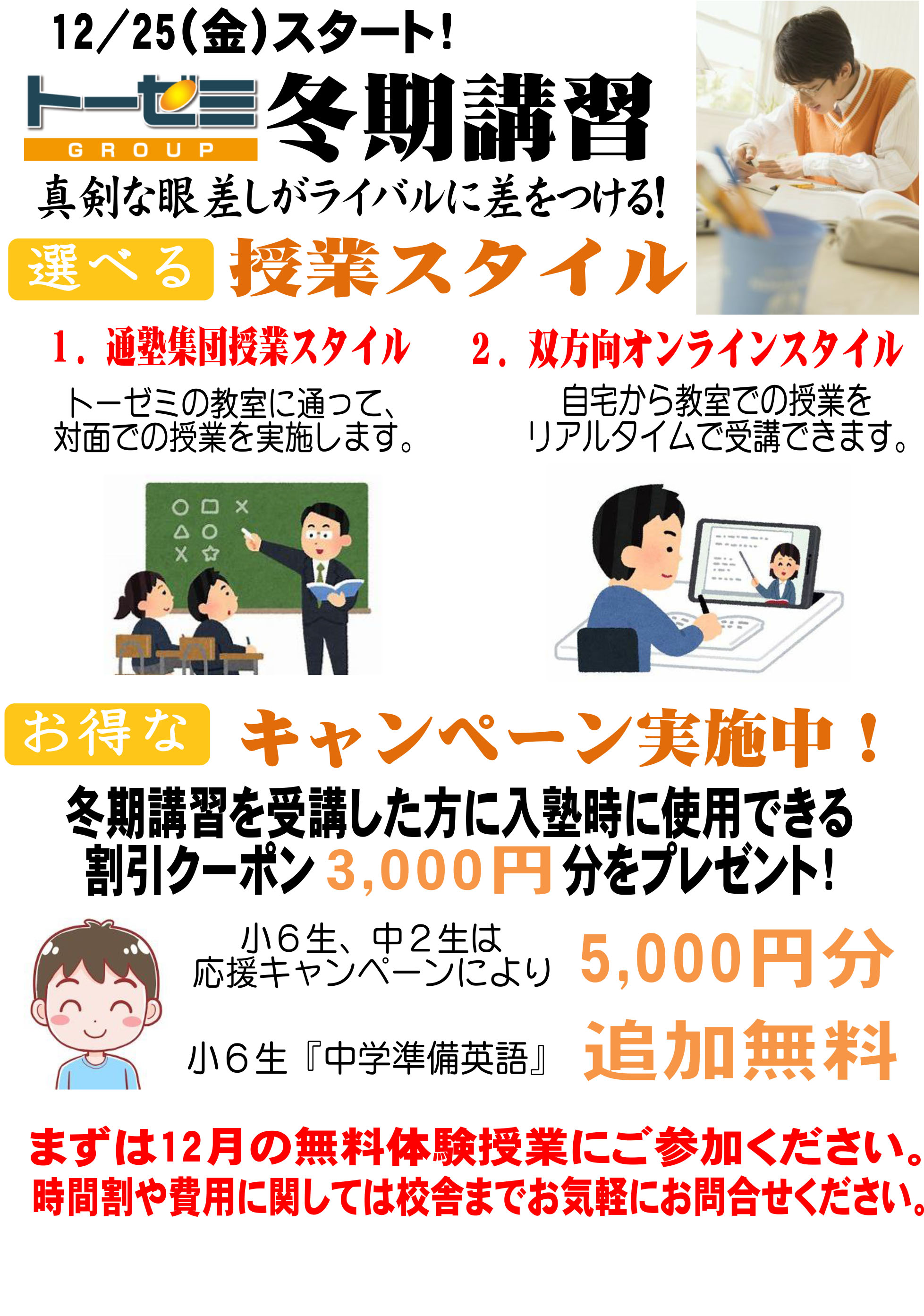 伊勢原校 校舎通信 3月号