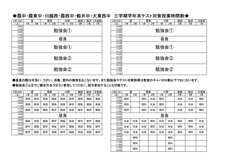 2020-%e4%b8%89%e5%ad%a6%e6%9c%9f%e5%ad%a6%e5%b9%b4%e6%9c%ab%e3%83%86%e3%82%b9%e3%83%88%e5%af%be%e7%ad%96%e6%8e%88%e6%a5%ad%e6%99%82%e9%96%93%e5%89%b2