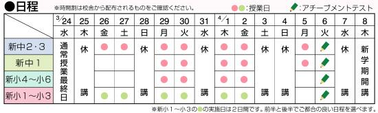 【印刷用】2101_春期内生パンフ【裏】_ol