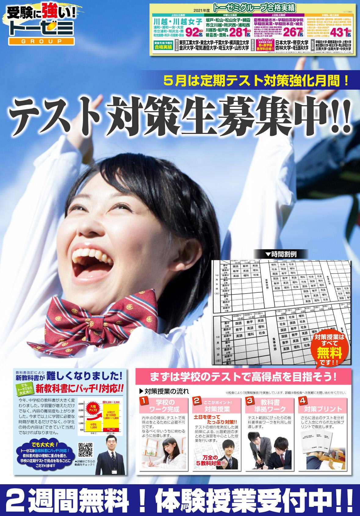 21_5月新規生募集ポスター_cs5