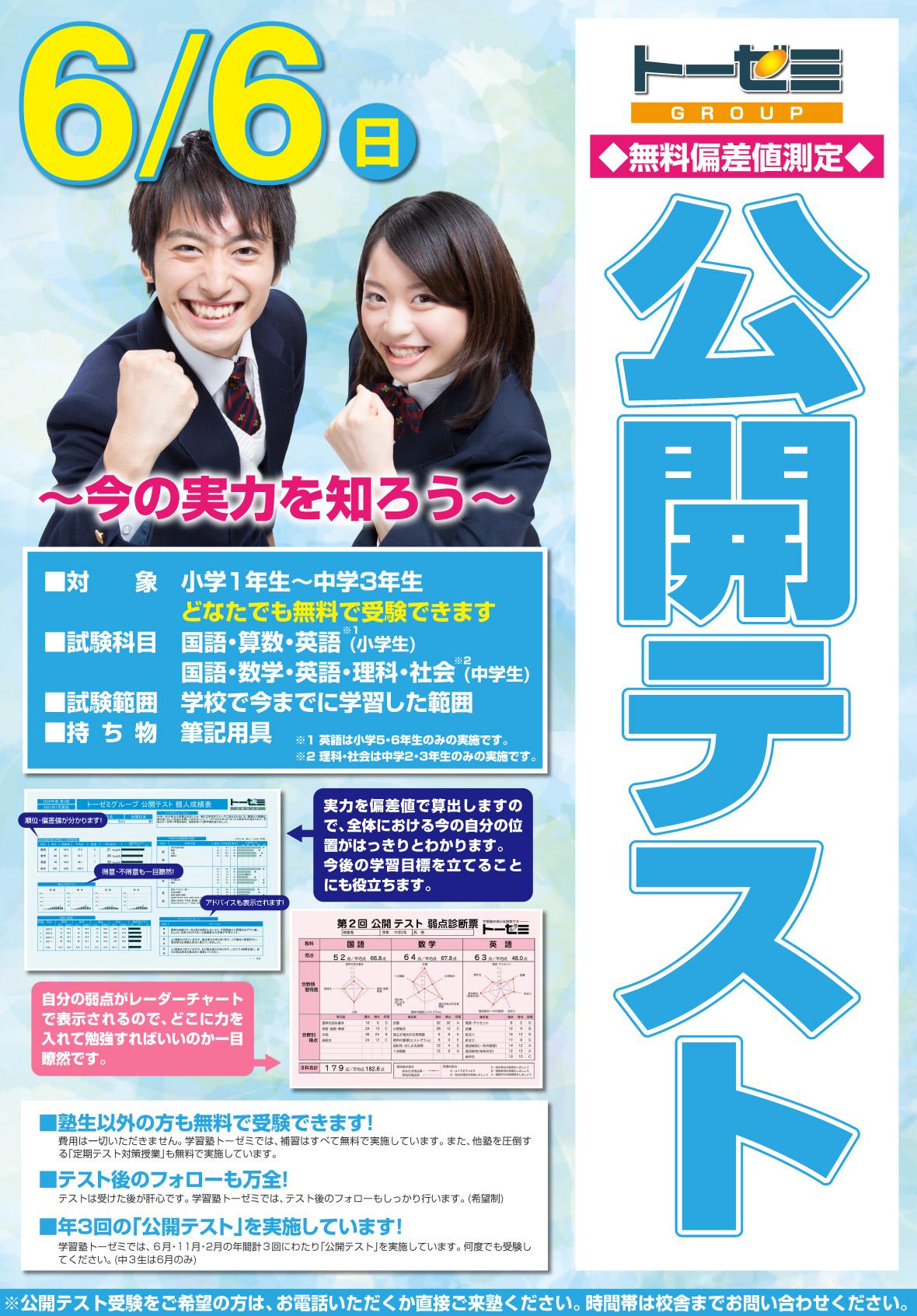 【スリッパなし】2104_6月公開テストポスター